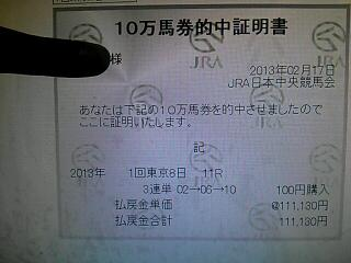rps20131231_200911.jpg