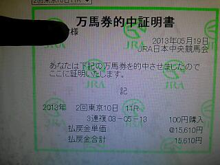 rps20131231_201206.jpg