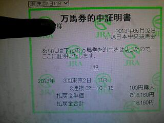 rps20131231_201236.jpg