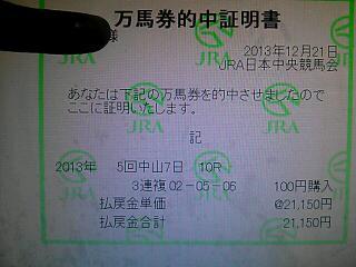 rps20131231_201711.jpg