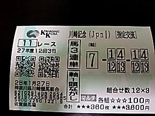 2016-0127-145140507.JPG
