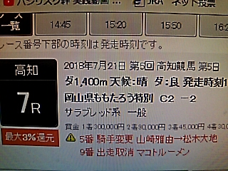 2018-07-21T18:33:23.JPG