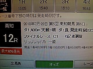 2018-07-22T21:22:38.JPG
