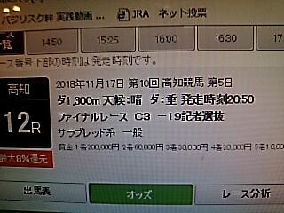 2018-11-17T21:23:26.JPG