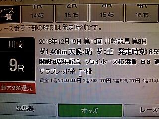 2018-12-19T20:17:20.JPG